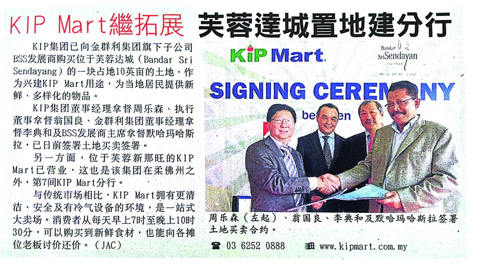 Kip Mart Signing Ceremony
