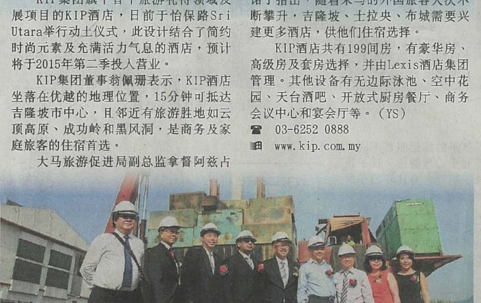 KIP Hotel on Sin Chew Daily 29-08-2013