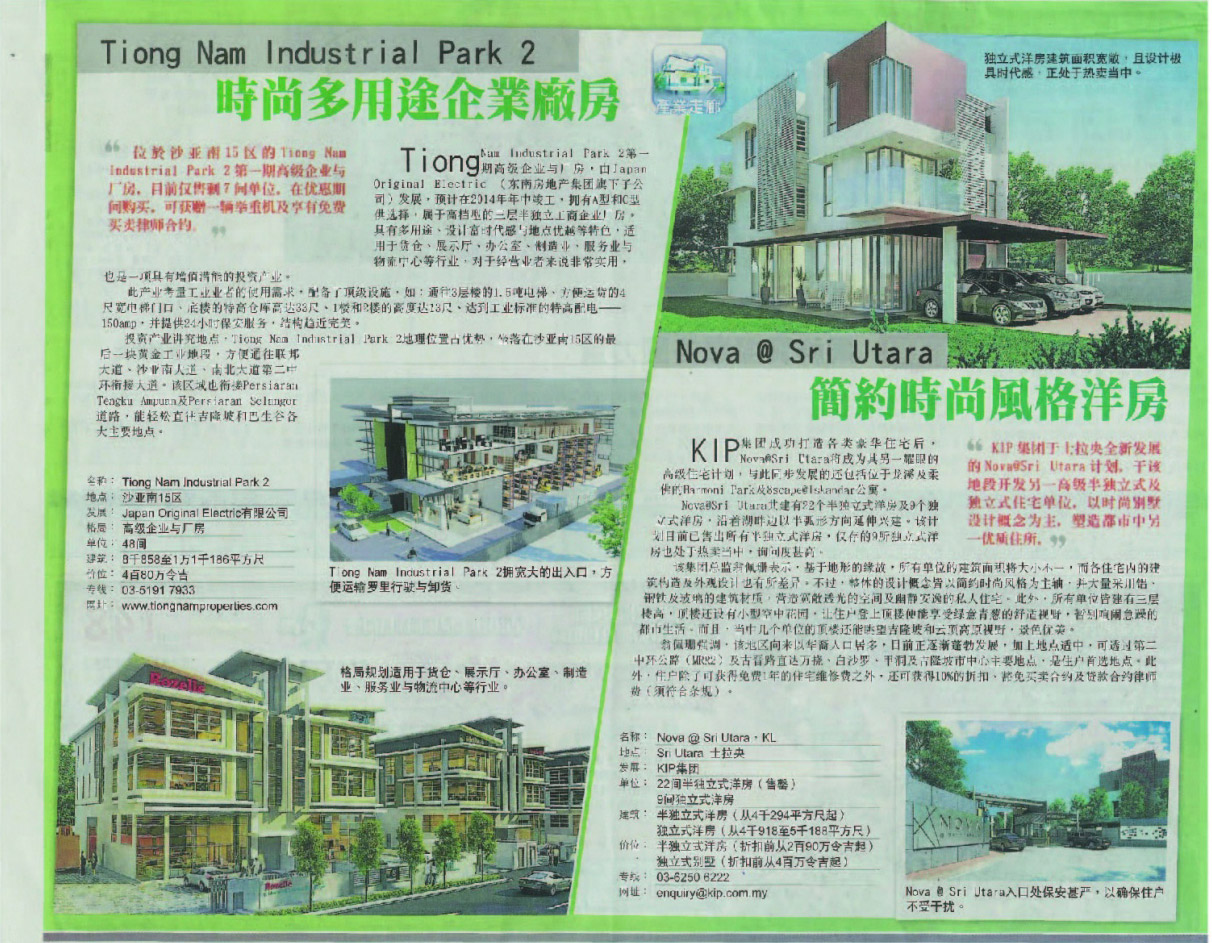Harmony Park on Sin Chew Daily 28-08-2013