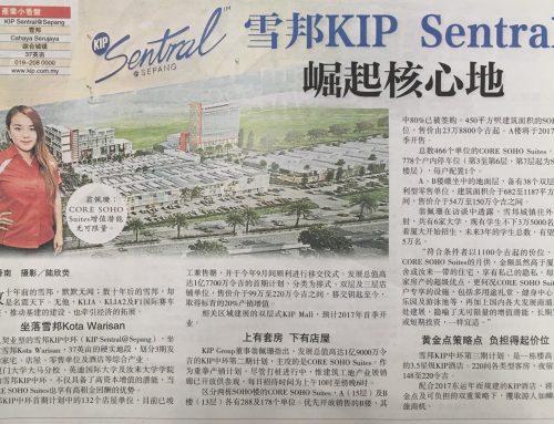 雪邦KIP Sentral