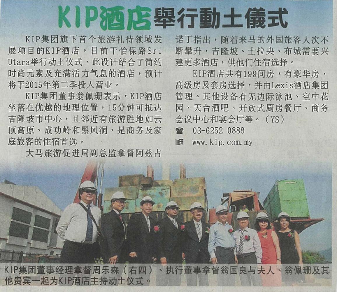 KIP Hotel on Sin Chew Daily 29-08-2013